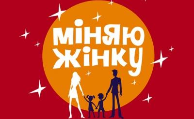 У телепроекті «Міняю жінку» візьме участь подружжя з Чернівецької області