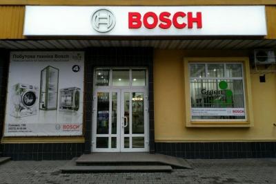 Забудьте про домашні клопоти разом із технікою Bosch! (на правах реклами)
