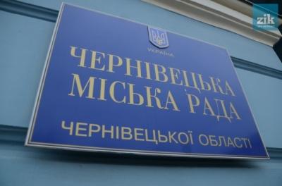 Петицію щодо розпуску Чернівецької міськради депутати розглянуть на сесії в січні