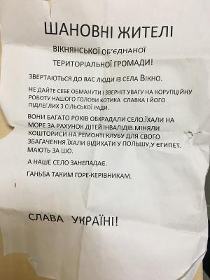 У Чернівецькій області на виборах до ОТГ зафіксували «чорний» піар щодо кандидата