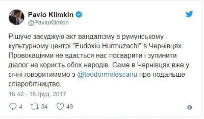 Клімкін зустрінеться з главою МЗС Румунії у Чернівцях