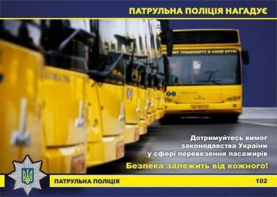 Поліція за місяць у Чернівцях виписала 248 штрафів водіям маршруток