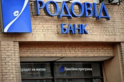НБУ вирішив ліквідувати ще один великий банк