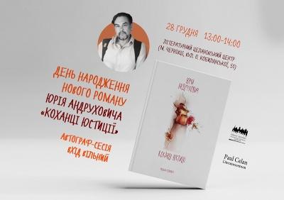 Андрухович презентує у Чернівцях свою нову книгу