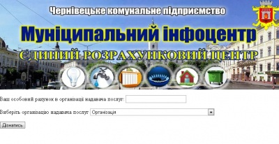 Нараховані субсидії чернівчани можуть перевірити в онлайн-режимі