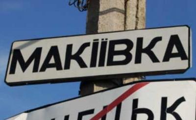 Штаб АТО: Бойовики готують провокацію біля Макіївки