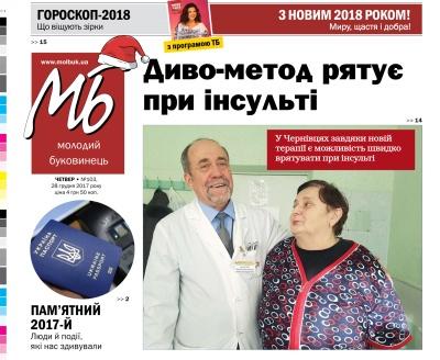 Свіжий номер №103 (28 грудня 2017 року)