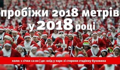 У Чернівцях 1 січня проведуть новорічний забіг у 2018 метрів