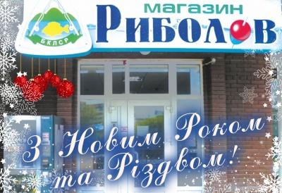"""Колектив магазину """"Риболов"""" вітає буковинців та гостей міста із прийдешніми новорічними святами (прес-реліз)"""