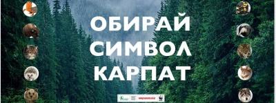 Оголошено старт національного голосування за тварину - символ Карпат
