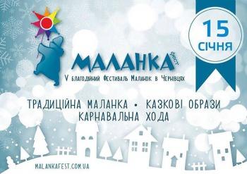 Для Фестивалю маланок у Чернівцях перекриють вулиці та змінять маршрути транспорту