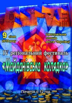 """У Чернівцях сьогодні - фестиваль """"Майданівська колядка"""""""