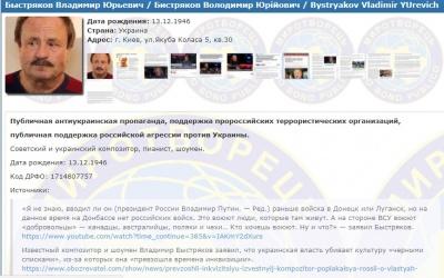 Український композитор і шоумен потрапив в базу сайту Миротворець