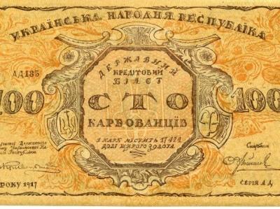 100 років тому з'явилися перші українські банкноти