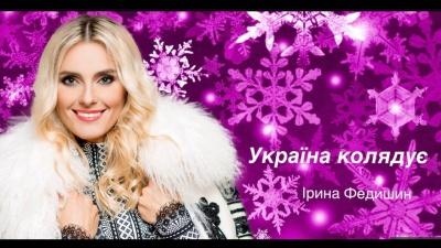 Ірина Федишин виступить у Чернівцях із різдвяною програмою