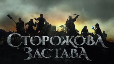 """Український фільм """"Сторожова застава"""" подивляться у 27 країнах"""