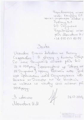У Чернівцях скандальний депутат Моклович відкликав свою заяву про складання мандату