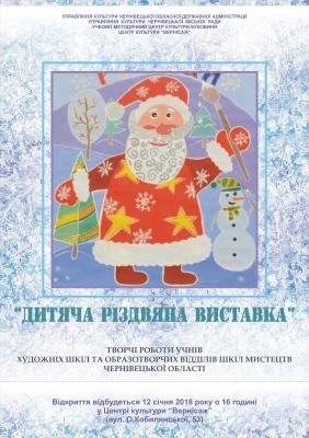 У Чернівцях відкриють дитячу різдвяну виставку