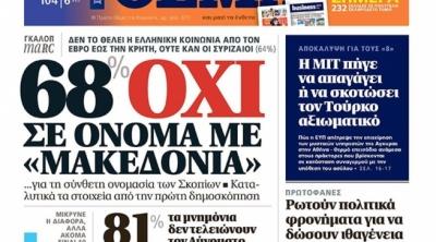 """Більшість греків проти визнання назви """"Македонія"""" у суперечці між країнами"""