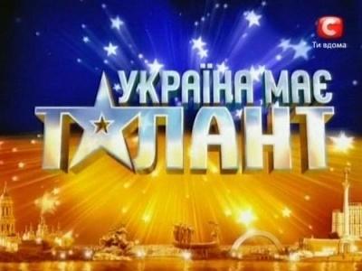 """СТБ закриває шоу """"Україна має талант"""""""