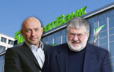 """Аудит: Екс-акціонери """"Приватбанку"""" завдали збитків у розмірі мінімум 5,5 млрд доларів"""