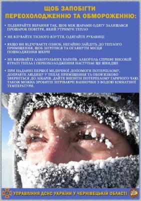 Тепло вдягатися і не вживати алкоголь - рятувальники нагадали, як уникнути переохолодження