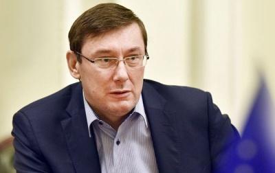 Луценко збирається конфіскувати ще 3 мільярди