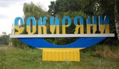 Суд скасував рішення Чернівецької облради щодо перспективного плану формування Сокирянської ОТГ