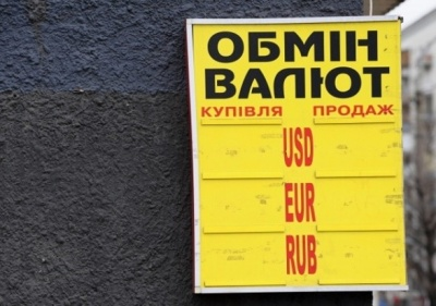 Торік в Україні виявлено 115 нелегальних обмінників