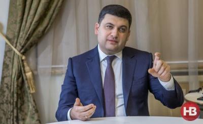 Гройсман розповів, якою буде середня зарплата в Україні у 2018 році