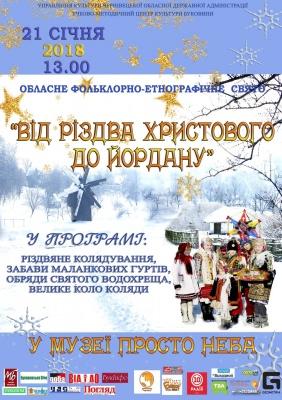 """Свята на Буковині завершаться фестивалем """"Від Різдва Христового до Йордану"""" (програма)"""