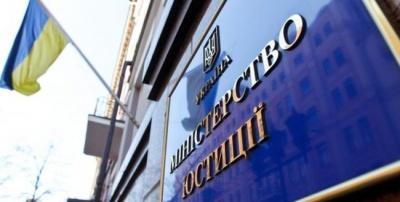 Мін'юст оголосив конкурс на заміщення вакантної посади начальника управління юстиції у Чернівецькій області
