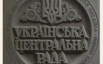 Цей день в історії: проголошення самостійності УНР та замах на Брежнєва