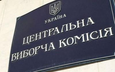 Стало відомо кого Порошенко пропонує призначити у ЦВК