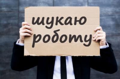 Безробітних в Україні за рік стало менше на 9%