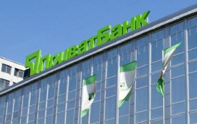 Приватбанк планують приватизувати у 2021 році