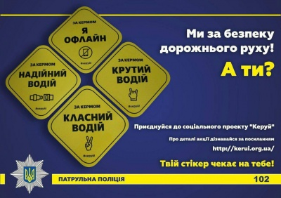 Буковинців закликають до участі в акції за безпеку на дорогах