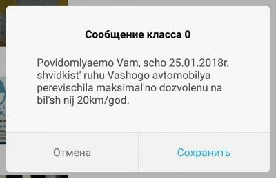 У Києві водіям почали приходити смс-повідомлення про перевищення швидкості