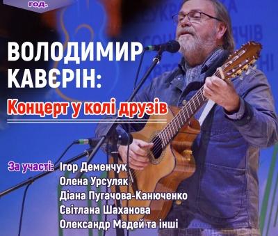 У Палаці культури - концерт київського барда з чернівецькими виконавцями