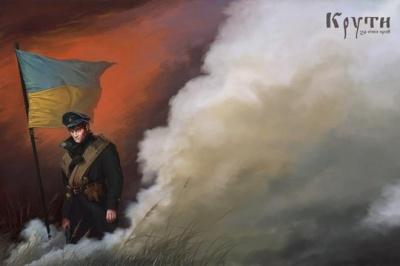 Цей день в історії: бій під Крутами та приниження Німеччини