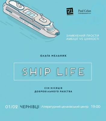 У Чернівцях мандрівниця презентує книгу про свою роботу на круїзному лайнері