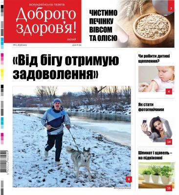 Буковинець щодня бігає і купається у річці: читайте у свіжому номері газети «Доброго здоров'я!»