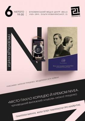 У Чернівцях презентують книгу «Місто пахло корицею й кремом Nivea. Чернівецький вінтажний альбом»