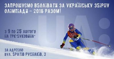Телеканал «Буковина» відкриє у своїй студії фан-зону зимових Олімпійських ігор