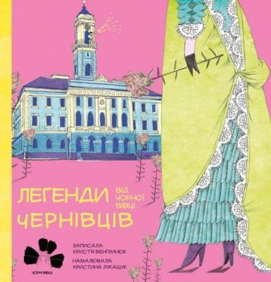 У Чернівцях презентують мультфільм за мотивами книги Христі Венгринюк