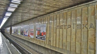 У столиці станцію метро «Петрівка» перейменували на «Почайна»