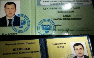 """У екс-нардепа, під час затримання, вилучили посвідчення МДБ """"ДНР"""""""