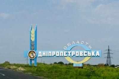 Дніпропетровська область може змінити назву