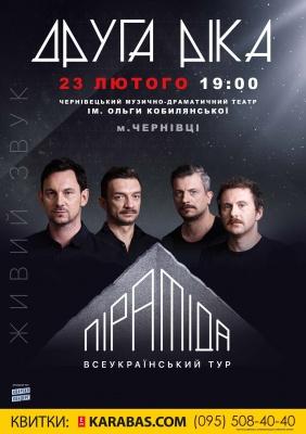 У Чернівцях виступить гурт «Друга ріка»