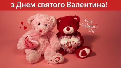 Сьогодні відзначають День святого Валентина: найкращі вірші та привітання коханим